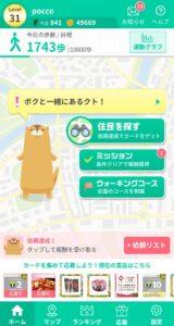 arukuto_01