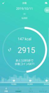 walkcoin_01
