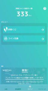 walkcoin_02