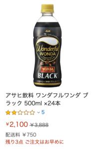 amazon_コーヒー