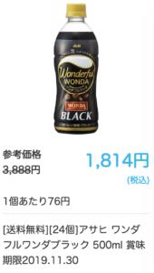 otameshi_コーヒー