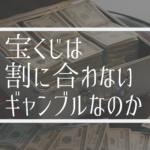 eyecatch_lottery-gamble